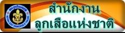 www.scoutthailand.org